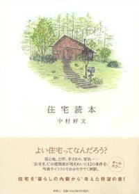 jutaku_dokuhon.jpg