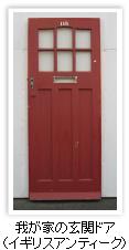 我が家の玄関ドア