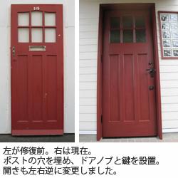 アンティークの玄関ドア