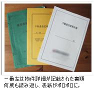 一番左は物件詳細が記載された書類何度も読み返し、表紙がボロボロに