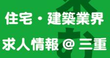 住宅・建築業界求人情報@三重