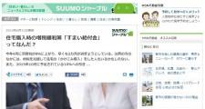 sumai_kyufu