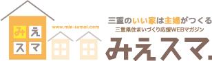 三重県の住まい情報【みえスマ】